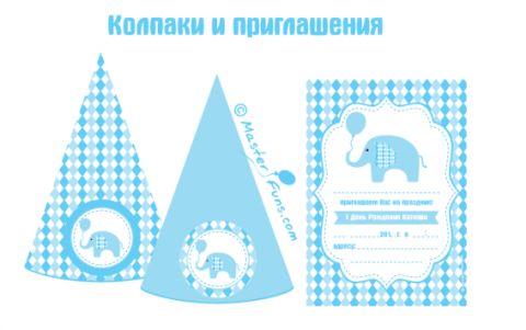 """Приглашения и колпаки на """"Первый день рождения мальчика"""" #masterfuns #первыйденьрождения #1годмальчику"""