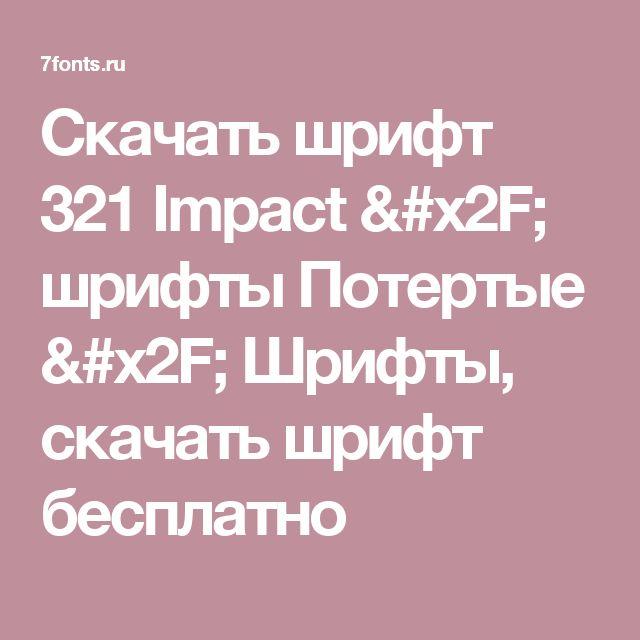 Скачать шрифт 321 Impact / шрифты Потертые / Шрифты, скачать шрифт бесплатно