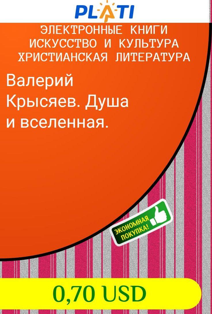 Валерий Крысяев. Душа и вселенная. Электронные книги Искусство и культура Христианская литература