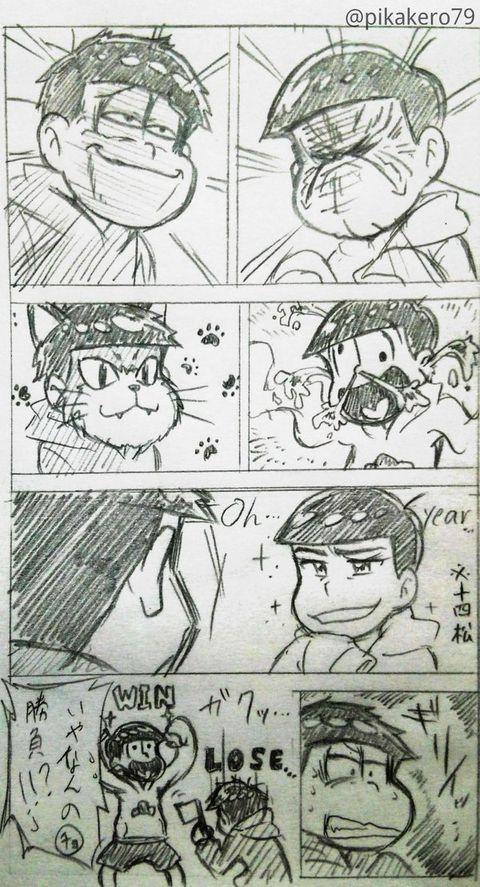 「松ツイまとめ6」/「友魔」の漫画 [pixiv]