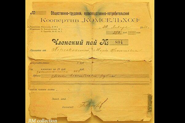 членский пай 1921