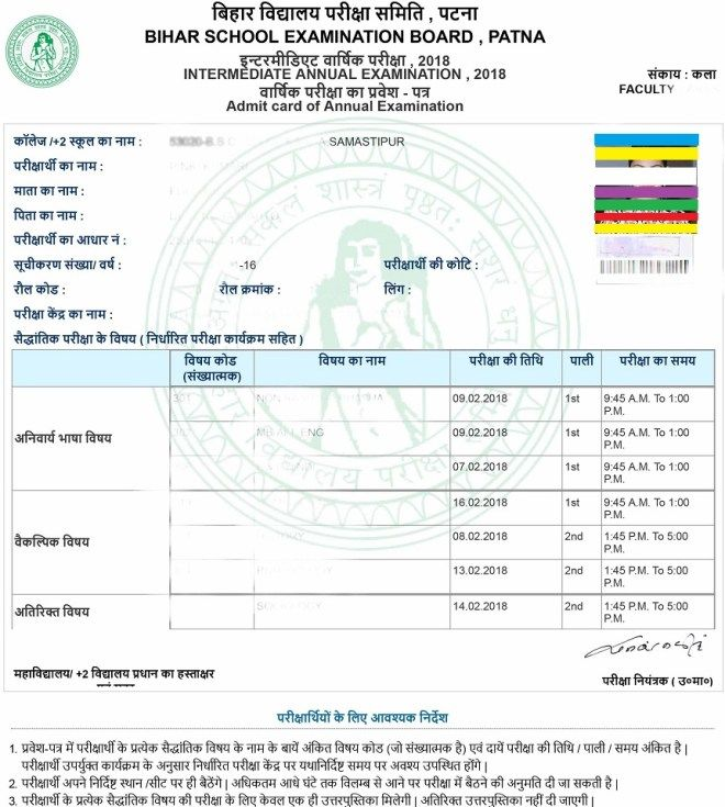 Bihar Board 2018 Inter Exam Admit Card Download Card Downloads Examination Board Cards