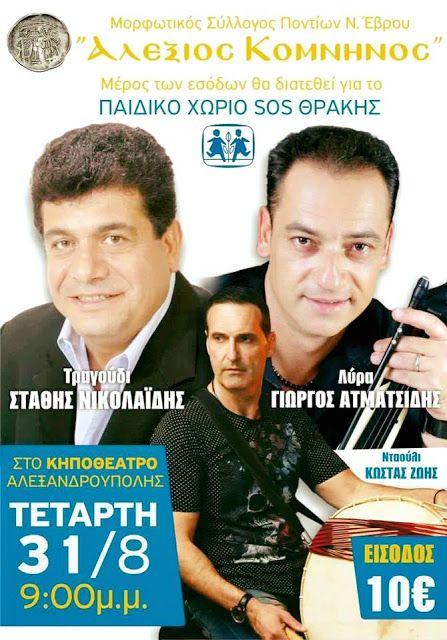 e-Pontos.gr: Μια βραδιά αφιερωμένη στη φιλανθρωπία διοργανώνουν...