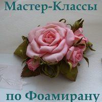 Мастер классы Цветы из Фоамирана Видео