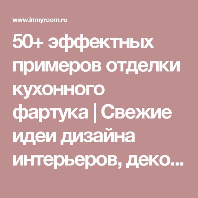 50+ эффектных примеров отделки кухонного фартука | Свежие идеи дизайна интерьеров, декора, архитектуры на InMyRoom.ru