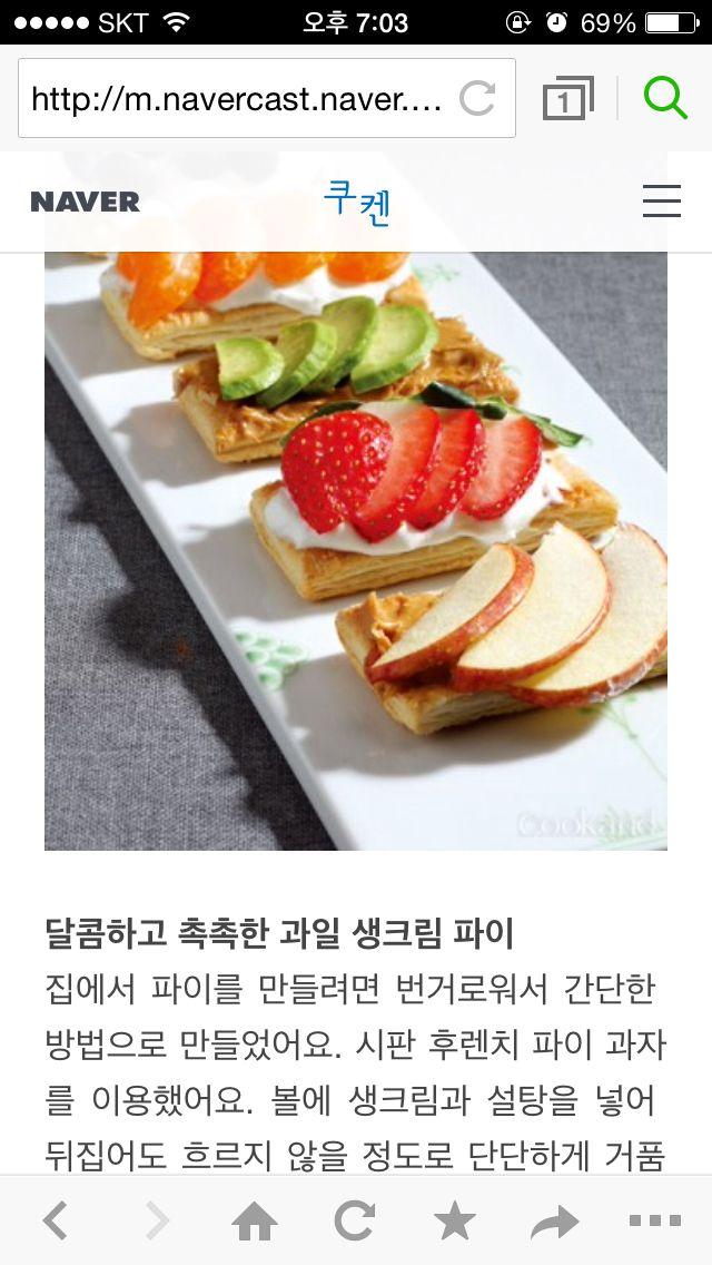 과일 생크림 파이