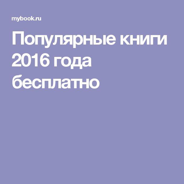 Популярные книги 2016 года бесплатно