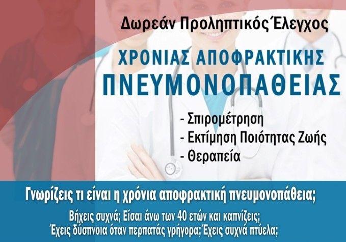 Εξετάσεις για χρόνια αποφρακτική πνευμονοπάθεια δωρεάν από το Κέντρο Υγείας Αρεόπολης | Laconialive.gr - Η ενημερωτική ιστοσελίδα της Λακωνίας, Νέα και ειδήσεις