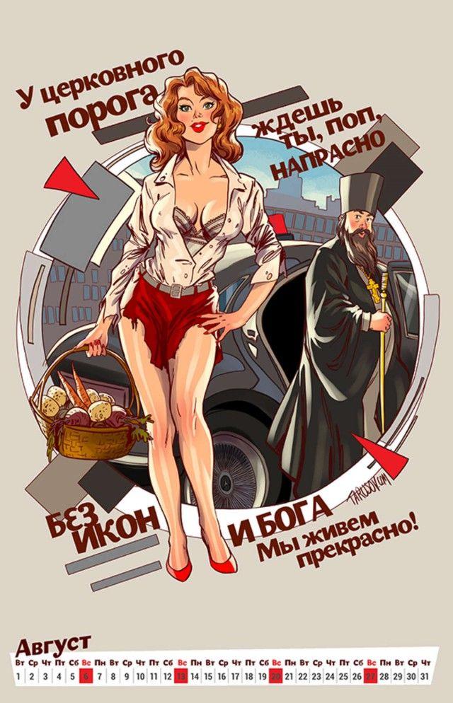 Русский эротический мультик