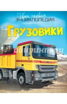 Эмили Бомон - Грузовики обложка книги