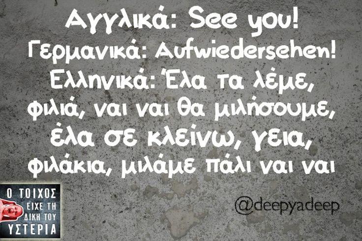 Αγγλικά: See you!... - Ο τοίχος είχε τη δική του υστερία