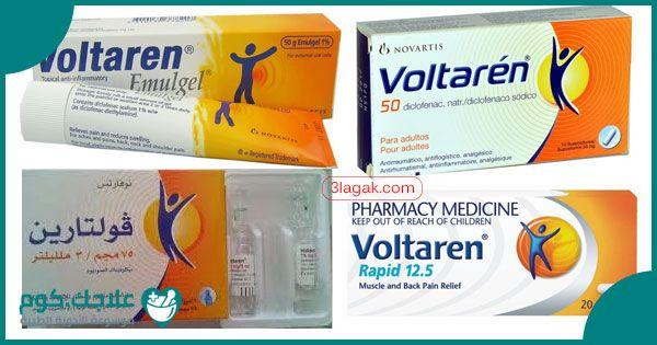 فولتارين Voltaren دواعي الاستعمال الأعراض السعر الجرعات علاجك Pharmacy Medicine Medicine Pharmacy