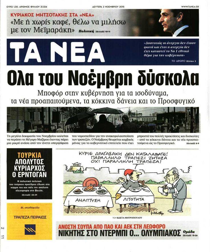 Εφημερίδα ΤΑ ΝΕΑ - Δευτέρα, 02 Νοεμβρίου 2015