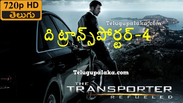 The Transporter: Refueled (English) full movie download in hd 720p