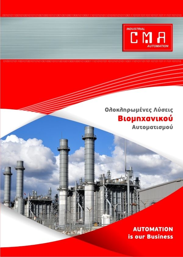 Cover of Corporate Brochure 8 Pages A4 / CMA Industrial by Pavlos Katsigiorgis, via Behance