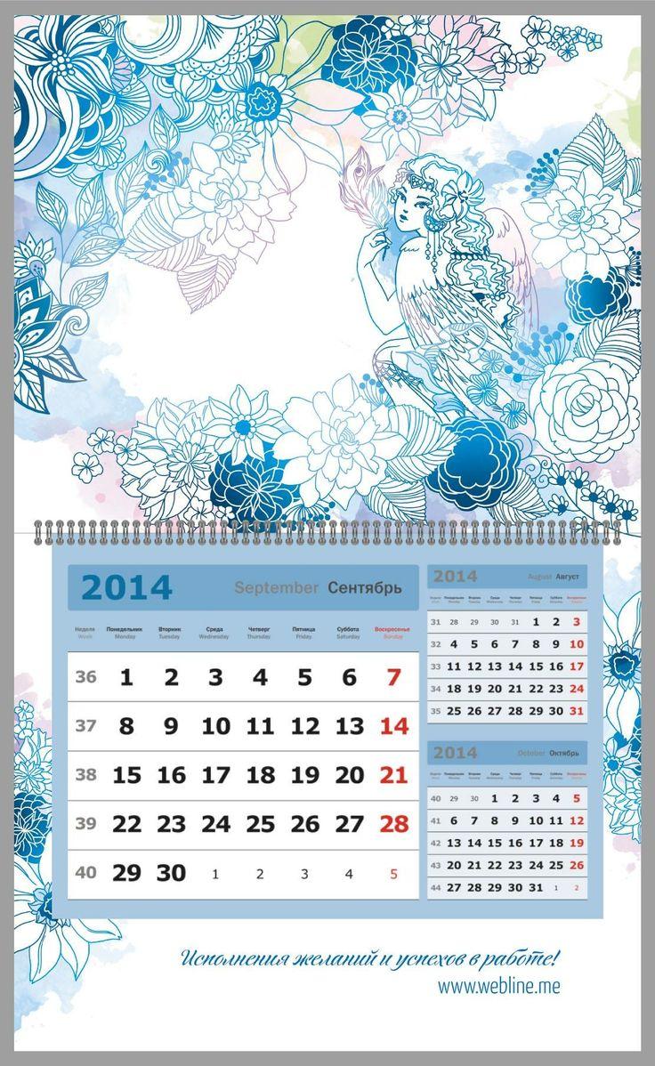 Новогодний медитативный календарь