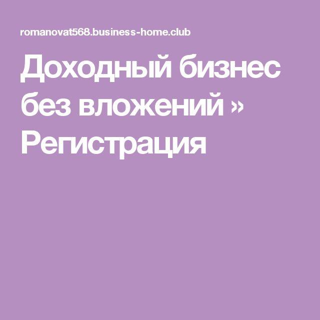 Доходный бизнес без вложений » Регистрация