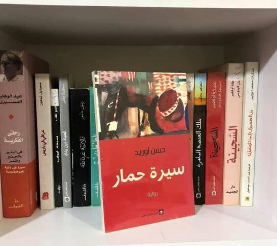 تحميل رواية سيرة حمار Pdf حسن أوريد جودة عالية Book Cover Books Cover