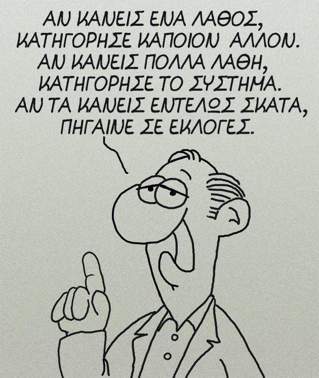 Τσιτέικο: To σκίτσο του Αρκά για τις εκλογές που σαρώνει στα...