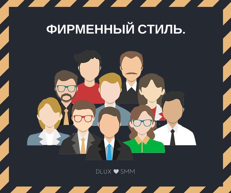 """Фирменный стиль Вашей группы - это лицо компании. 🐩  Начиная с минимального тарифа """"БАЗОВЫЙ"""" мы разрабатываем для Вашей группы фирменный стиль, аватарку, шаблон для постов, шаблон для товаров, обложки.  Как вы могли заметить, если смотрели наше портфолио, во всех проекта уникальное оформление. 😇  #dlux_smm #vk #Оформление #ФирменныйСтиль"""