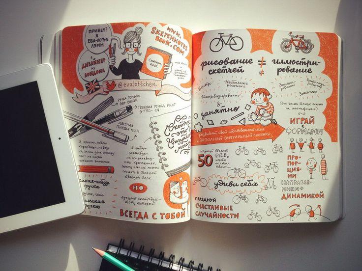 Визуальные заметки. Советы от дизайнеров и художников