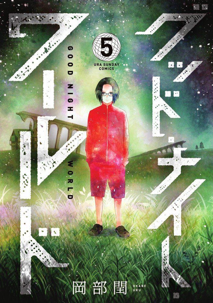 グッド・ナイト・ワールド 5 (裏少年サンデーコミックス) | 岡部 閏 |本 | 通販 | Amazon