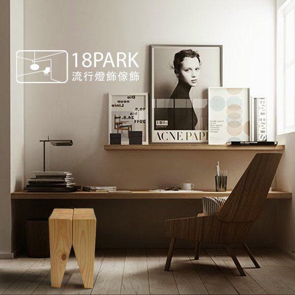 【18Park 】經典椅款Backenzahn [ 牙椅 ]