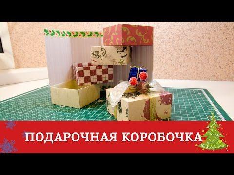 Подарочная коробочка / Подготовка к Новому Году и Рождеству - YouTubeОбучающее видео как сделать подарочную коробочку в технике скрапбукинг своими руками. Такая оригинальная коробочка будет очень кстати для поздравления своих друзей и близких не только на Новый Год и Рождество, но и на любой другой праздник. хобби, hobby, хобби, DIY, подарок, своими руками, Christmas (Holiday), gift, мастер класс, handicraft