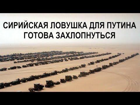 (23) ТРАМП БРОСИЛ ВСЮ МОЩЬ ПЕНТАГОНА В СИРИЮ ПРОТИВ РОССИИ | вдв спецназ сша сирия война новости политика - YouTube