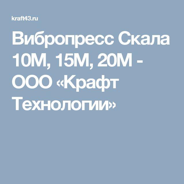 Вибропресс Скала 10М, 15М, 20М - ООО «Крафт Технологии»
