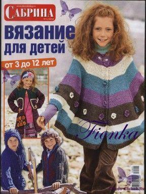 Сабрина Вязание для детей 2010-01