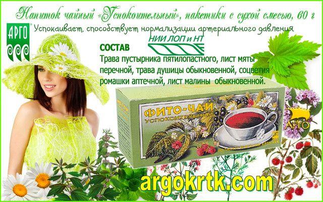 """Купить Напиток чайный """"Успокоительный"""", пакетики с сухой смесью, 60 г в Краснодаре от компании """"РПО АРГО"""" - 7064167"""