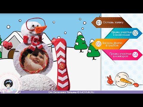 Фоторамка из фетра «Снеговик-сноубордист»   МОЙ МК - идеи из фетра, ниток и бумаги