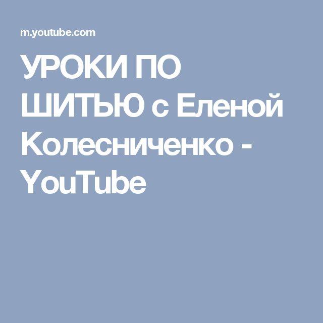 УРОКИ ПО ШИТЬЮ с Еленой Колесниченко - YouTube