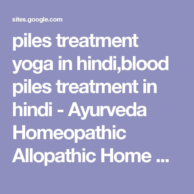 piles treatment yoga in hindi,blood piles treatment in hindi - Ayurveda Homeopathic Allopathic Home Remedies for Piles in HIndi