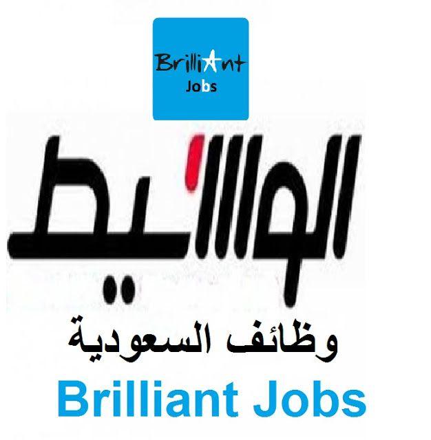 الوظائف الصادرة عن صحيفة الوسيط للملكة العربية السعودية عن يوم السبت الموافق 02 03 2019 لاهل السعودية و المقيميين الو Company Logo Logos Tech Companies