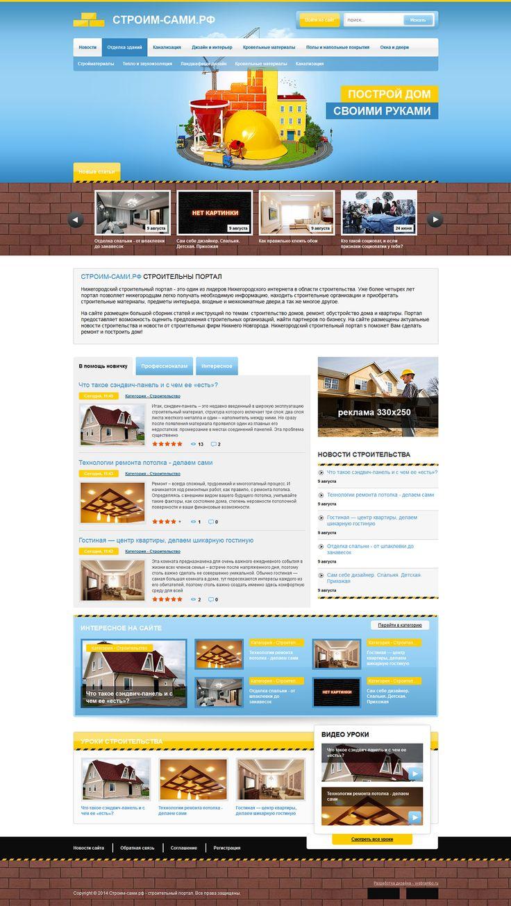Строим-сами для DLE #templates #website #шаблон #сайт #web
