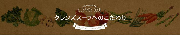 【楽天市場】お得な最大1000円OFFクーポン付スーパーフード配合、野菜たっぷりクレンズダイエットスープ送料無料/スープ/クレンズスープ/ダイエット/ダイエットスープ<クレンズスープ 選べる2種類>ミネストローネ/オニオン&グリーン味:Natural Healthy Standard