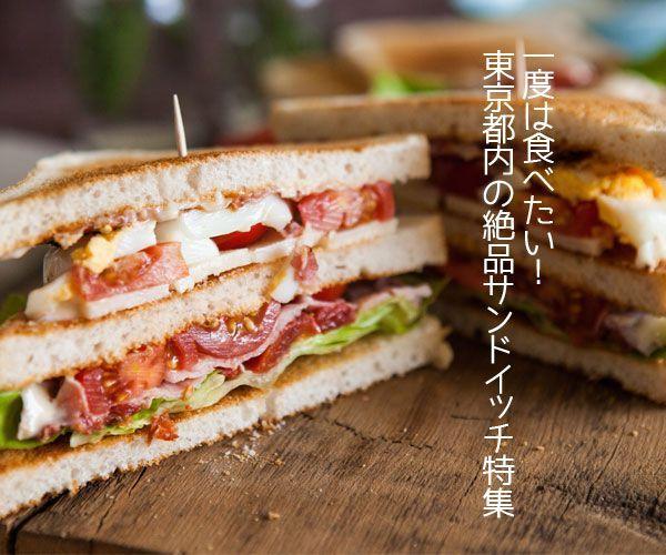 東京都内の絶品サンドイッチ特集