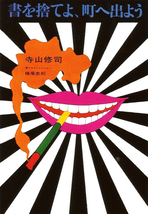 書を捨てよ、町へ出よう- 横尾忠則 (Tadanori Yokoo)