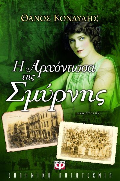 Θάνος Κονδύλης - Η αρχόντισσα της Σμύρνης  -  Σμύρνη 1922. Μια νεαρή κοπέλα, η Ηλέκτρα Μπακιρτζή, περιπλανιέται στα ερείπια της κατεστραμμένης πόλης αναζητώντας τα ορφανά παιδιά. Θα αγωνιστεί μόνη, θα επιβιώσει, και τελικά θα ιδρύσει το πρώτο ορφανοτροφείο του τόπου. Θα αγαπηθεί όσο κανένας άλλος από τους κατοίκους, που την αποκαλούν Αρχόντισσα της Σμύρνης.
