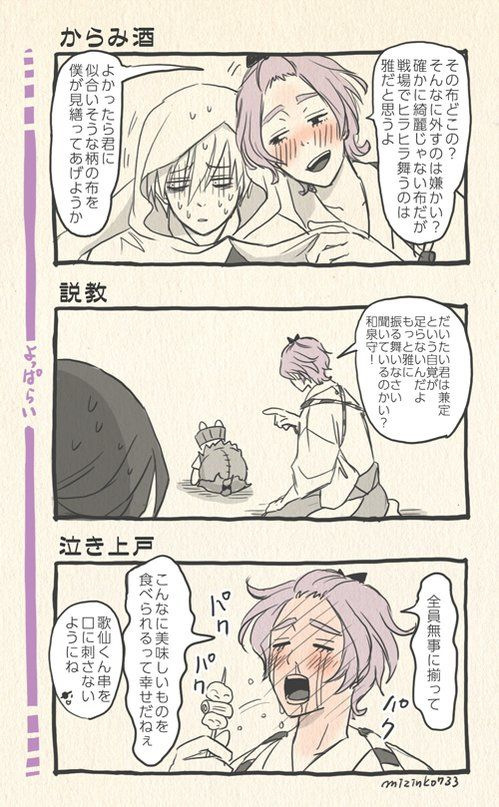 【刀剣乱舞】酔っ払い歌仙兼定【漫画】