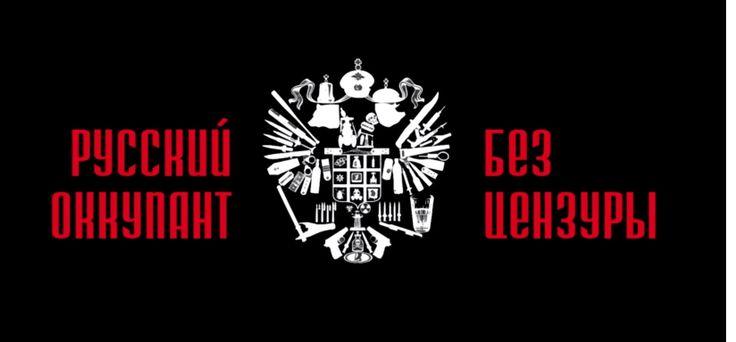 Правда про русского оккупанта