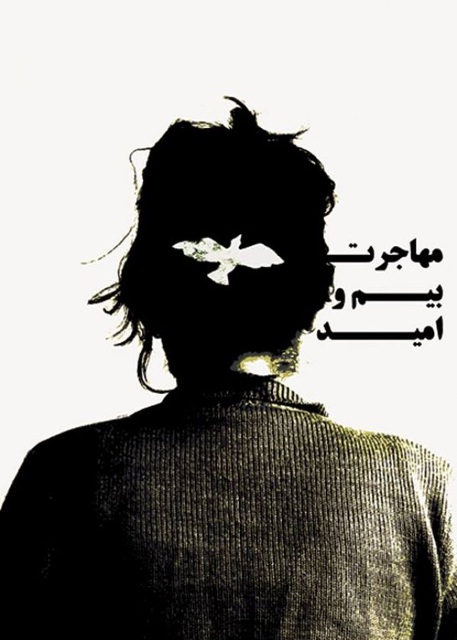 """Shaghayegh Fakharzadeh (Iran), Art University of Isfahan, second prize """"Immigation fear or hope"""""""
