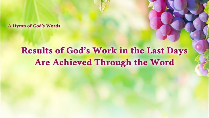"""A Hymn of God's Words """"Results of God's Work in the Last Days Are Achiev..."""
