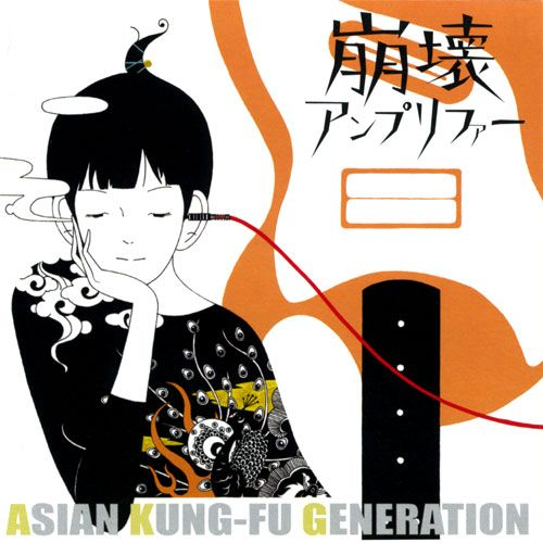 崩壊アンプリファー / ASIAN KUNG-FU GENERATION