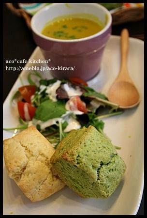 Spinach Scone ほうれん草スコーン (for English http://translate.google.com/translate?sl=auto=en=http%3A//www.skincare-univ.com/recipe/detail/003544/