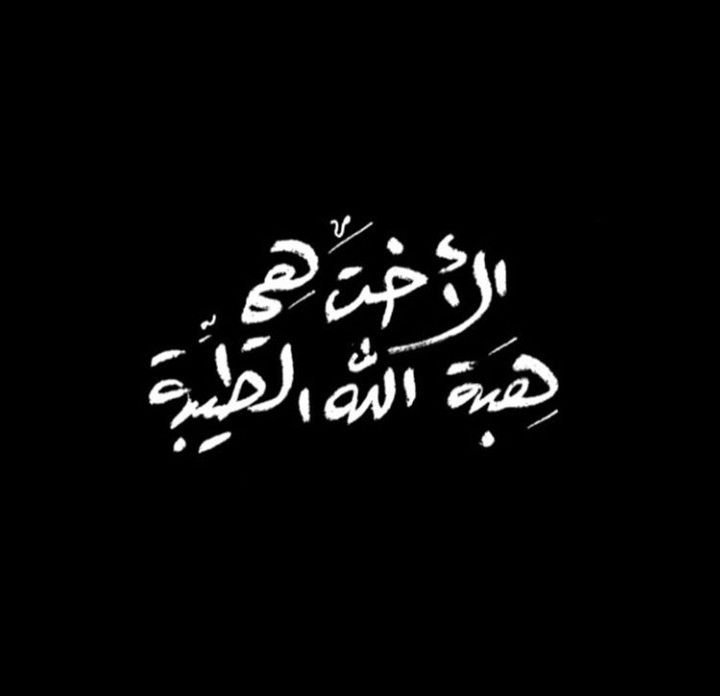 Pin By Emaa On صور خط خلفيات Snap Quotes Words Quotes Typography Design Quotes