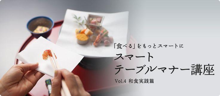 「食べる」をもっとスマートに スマートテーブルマナー講座 vol.4和食実践篇 大人の心得帳 B-style[ビースタイル] produce by Bunkamura マガジン・ゲーム フレッツ光メンバーズクラブ フレッツ公式 NTT東日本