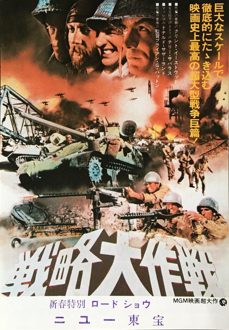 ボード Japanese Movie Posters 2 のピン